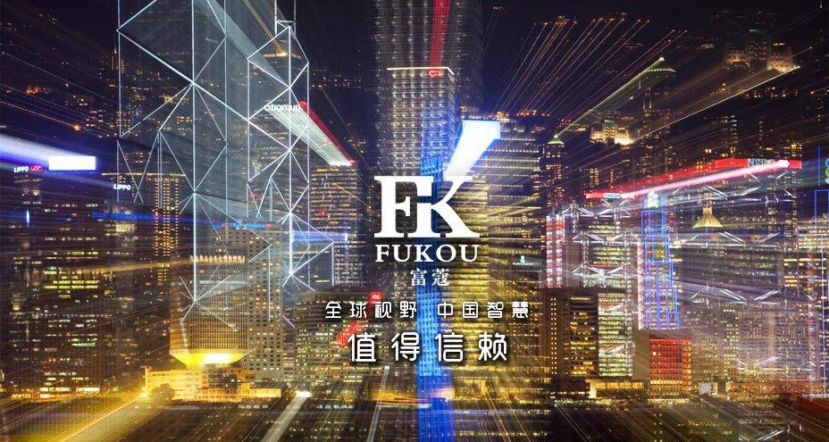 富蔻-FK