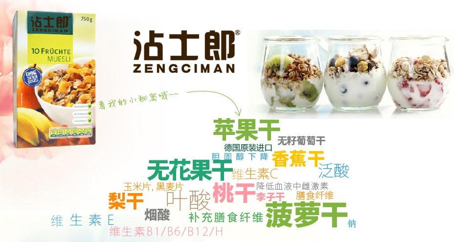 沾士郎-ZENGCIMAN-第2张
