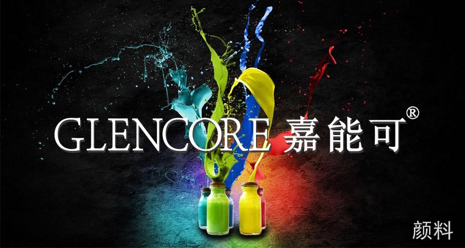 嘉能可-GLENCORE